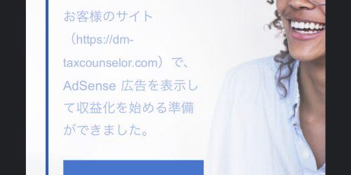 [Google AdSense]審査通過!実践した方法まとめ