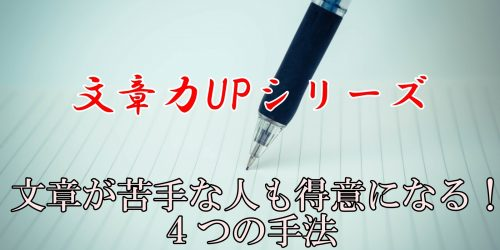 文章が苦手な人も得意になる!文章力UPシリーズ4選!