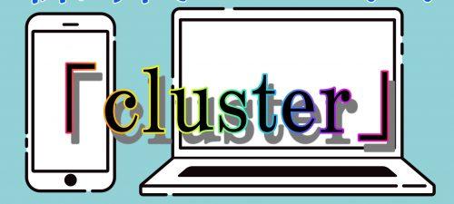 新時代のSNS「cluster」バーチャル空間で交流!ゲームもできる!?