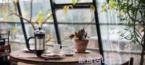 [ワザナカフェ]金沢にある、平日限定オープンのおしゃれカフェ!